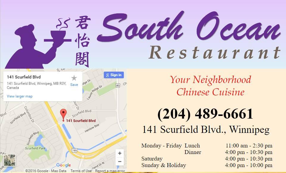 君怡阁 South Ocean Restaurant
