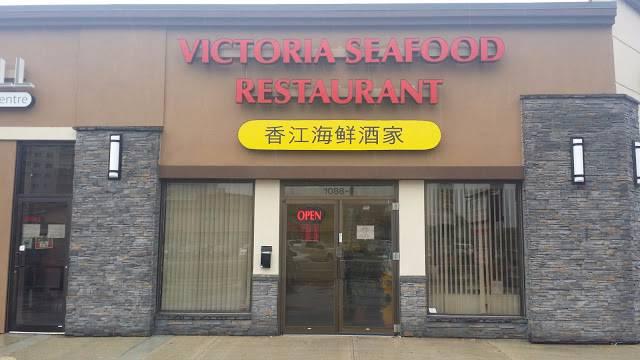 香江海鲜酒家 Victoria Seafood Restaurant